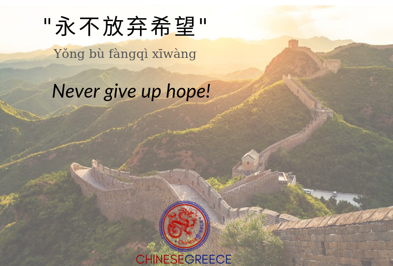 Chinese Quote